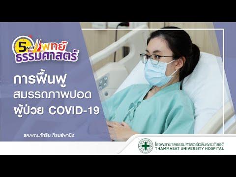 """รายการ 5 นาทีกับแพทย์ธรรมศาสตร์ ตอน """"การฟื้นฟูสมรรถภาพปอดในผู้ป่วย Covid19"""""""