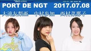 2017年7月8日 PORT DE NGT【大滝友梨亜・中村歩加・西村菜那子】