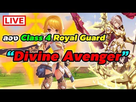 ลอง Class 4 Royal Guard - Divine Avenger   Ragnarok M Eternal Love (RO M)