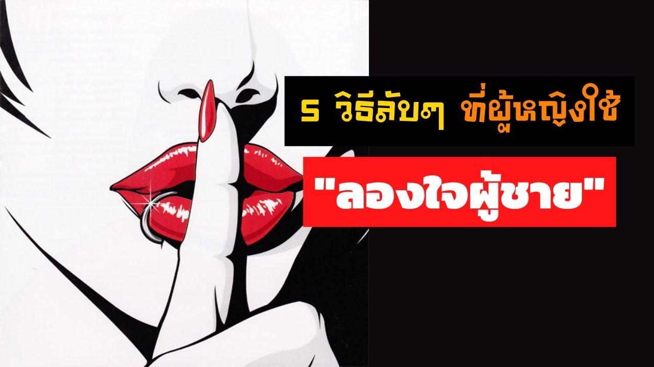 5 วิธีลับๆ ที่ผู้หญิงใช้ \