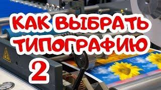 видео Напечатать открытки, приглашения на заказ от 1 шт в типографии