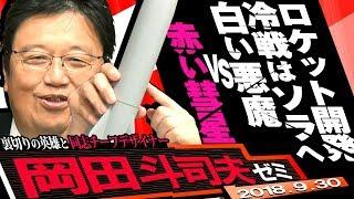岡田斗司夫ゼミ9月30日号「フォン・ブラウン〜ロケットを作った男は神?悪魔? 来年、確実にやってくるアポロ50周年ブームをいまから先取り!」