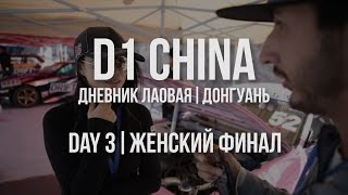 D1 CHINA // Дневник лаовая. Донгуань // День 3. Женский финал