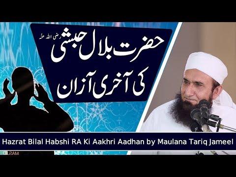 Hazrat Bilal Habshi r.a ki Akhri Azan - Madine Ka Waqia   Maulana Tariq Jameel