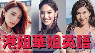 港姐華姐英文大比拼 | Miss Hong Kong English Interview Compilation
