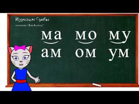Как научить ребенка читать по слогам в 6 лет
