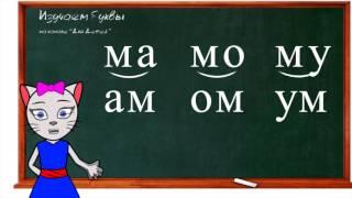 Уроки 4-6. Учимся соединять закрытые и открытые слоги, учим букву Х с кисой Алисой (0+)