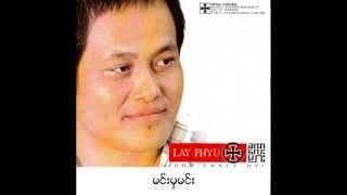Lay Phyu - Min Mha Min ; ေလးျဖဴ - မင္းမွမင္း