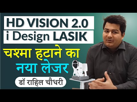 HD Vision Lasik iDesign 2.0 Refractive Studio | Is there a new technology for specs removal or hype!