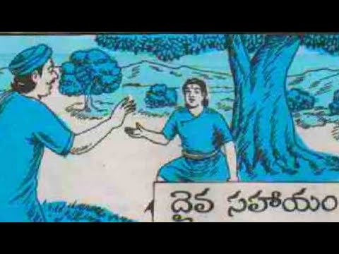 Download దైవ సహాయం- chandamama telugu audiobook - చందమామ కథ - Aruna