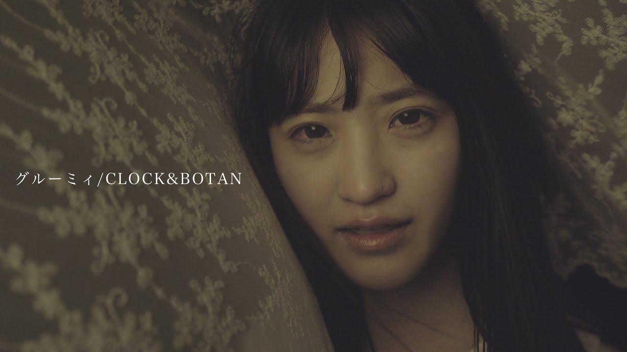 CLOCK & BOTAN – グルーミィ (Gloomy)