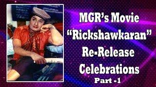 "MGR's Movie ""Rickshawkaran"" Re Release Celebrations || Part 01||"
