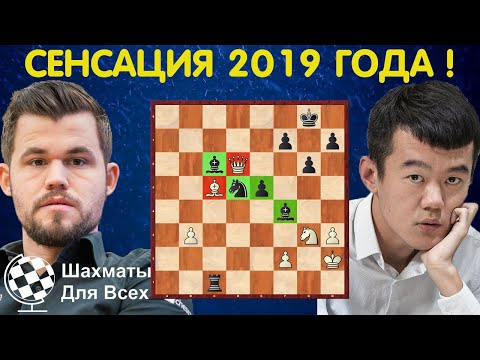 Шахматы. Магнус Карлсен - Дин Лижэнь. СЕНСАЦИОННЫЙ ФИНАЛ 2019 года!