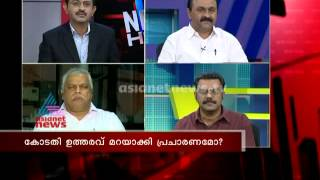 News Hour: Is SC verdict could hurt Kerala lottery? 30th July 2014