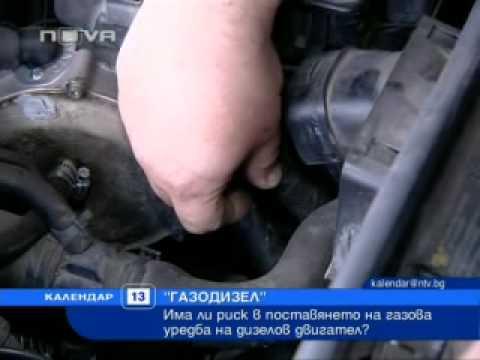 Дизелов автомобил на газ - възможно ли е?