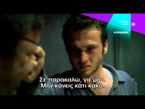 Η ΠΡΟΔΟΣΙΑ - trailer 254ου επεισοδίου