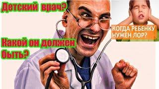 Внучка в больнице. Неправильный диагноз терапевта? Я в шоке от осмотра детского врача!