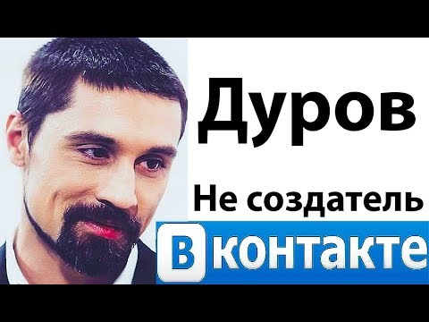 ПАВЕЛ ДУРОВ -