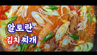 김치찌개 집밥 고민 해결사 알토란 김하진 가수 강진 솔루션