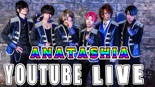 【アナタシア】YouTube Live 【第12回】
