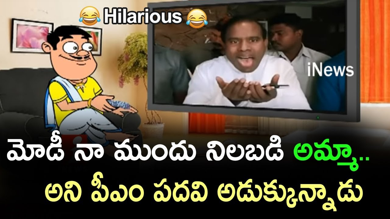 Dada Satires On KA Paul Over His Comments On PM Modi | AP Elections 2019 | Pin Counter | iNews