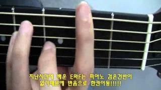[기타인]  기타 초보 탈출 제4강