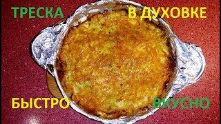Треска в духовке запеченная с морковью и луком