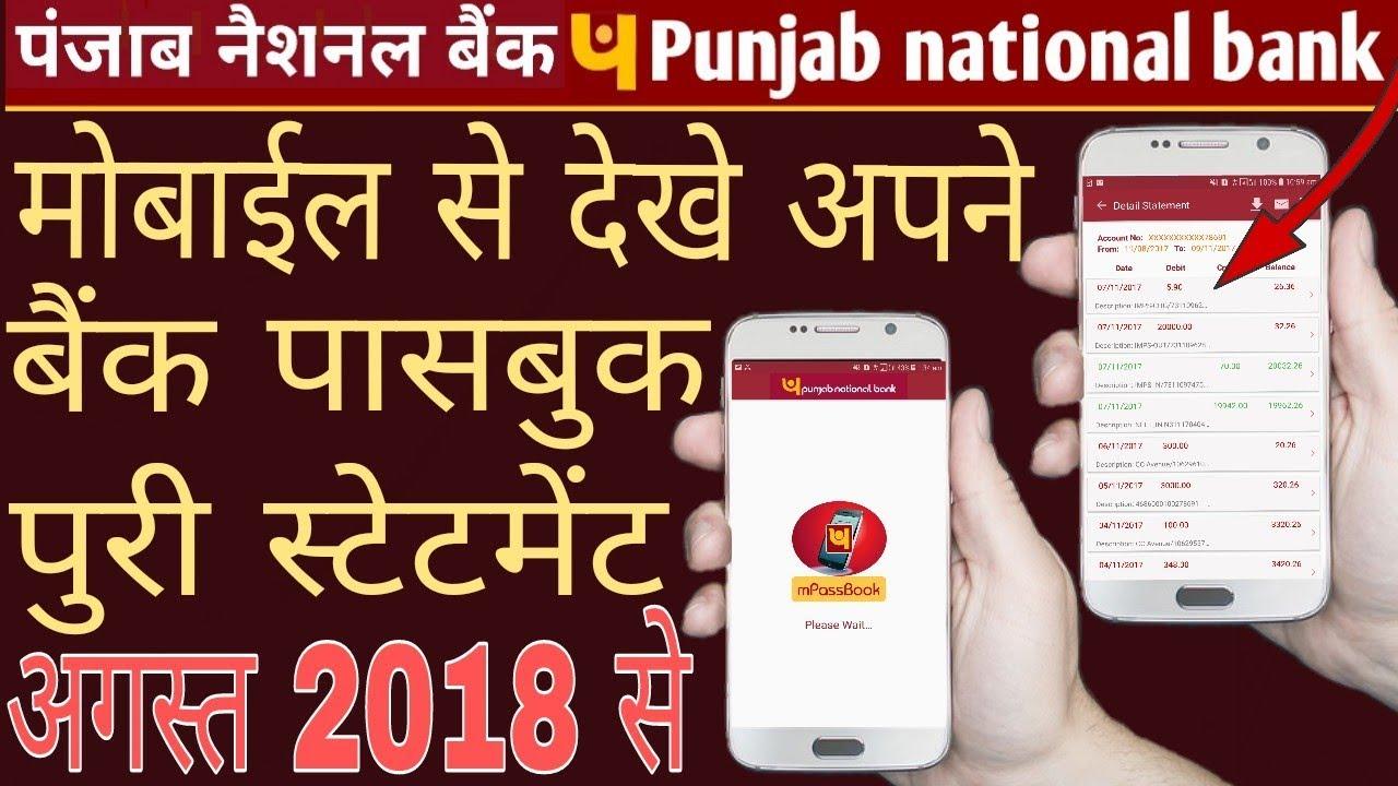 Pnb m passbook | e statement Kaish Nikale Punjab national bank घर बैठे बैंक  पासबुक अपडेट करें 2018