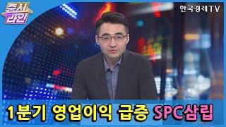 1분기 영업이익 급증 SPC삼립 / 한국경제TV / 증…