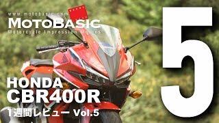 CBR400R (ホンダ/2018) バイク1週間インプレ・レビュー Vol.5 HONDA CBR400R (2018) 1WEEK REVIEW