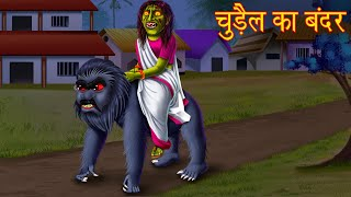 चुड़ैल का बन्दर   The Witch's Monkey   Horror Stories in Hindi   Stories   Kahaniya in Hindi   Moral