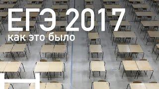 ЕГЭ 2017 - как это было