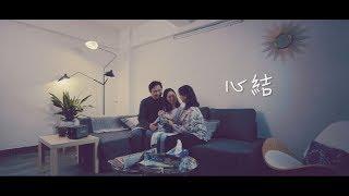 心結 (Official MV)