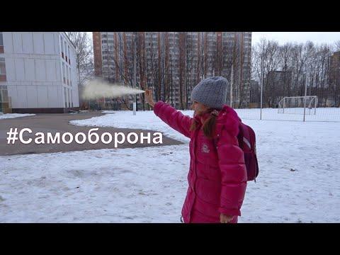 Самооборона. Обучение ребенка применять газовый баллончик.