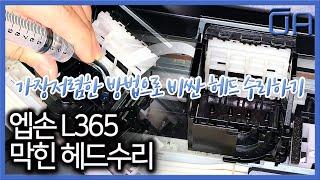 [오에이존] 엡손 #L365 헤드수리  / 엡손L시리즈…
