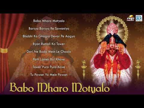 Kalyanji Bhakti Songs - Babo Mharo Motyalo | Rajasthani Songs 2016 | Shambhoo Lehri | Audio Jukebox