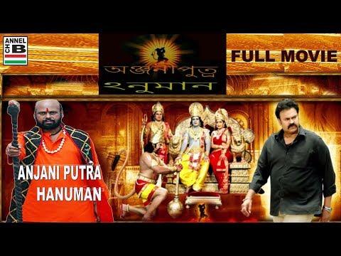 Anjani Putra Hanuman   অঞ্জনী পুত্র হনুমান   Bengali Full Movie   Ramya Krishna   Rami Reddy