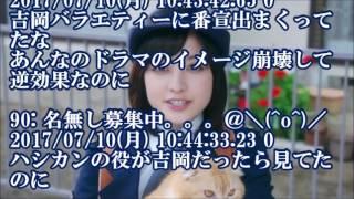 橋本環奈ちゃんフジ日9『警視庁いきもの係』で大勝利 他にもエンタメ系...