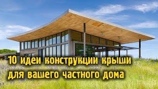10 идеи конструкции крыши для вашего частного дома