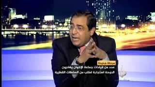 مصر الليلة .. مرحلة جديدة ! بعد مغادرة قيادات من الإخوان قطر