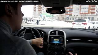 Автомобили test drive Chevrolet Malibu