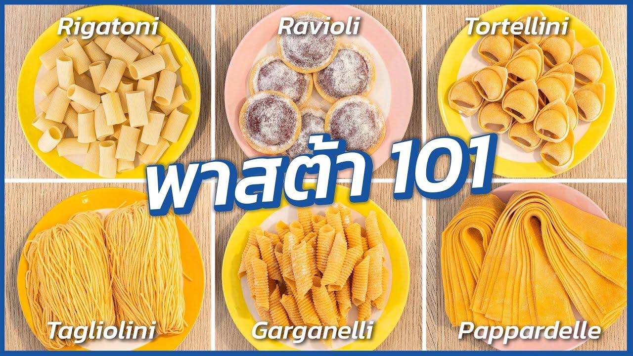 เส้นพาสต้าแต่ละแบบ เรียกชื่อยังไงให้ถูก!?   Pasta 101