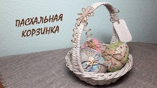 Как сплести пасхальную корзинку / Easter basket