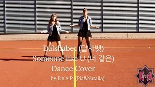 Dalshabet (달샤벳) - Someone like U (너 같은) Dance Cover