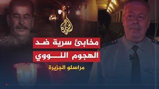 مراسلو الجزيرة- مخابئ سرية وسر حديقة