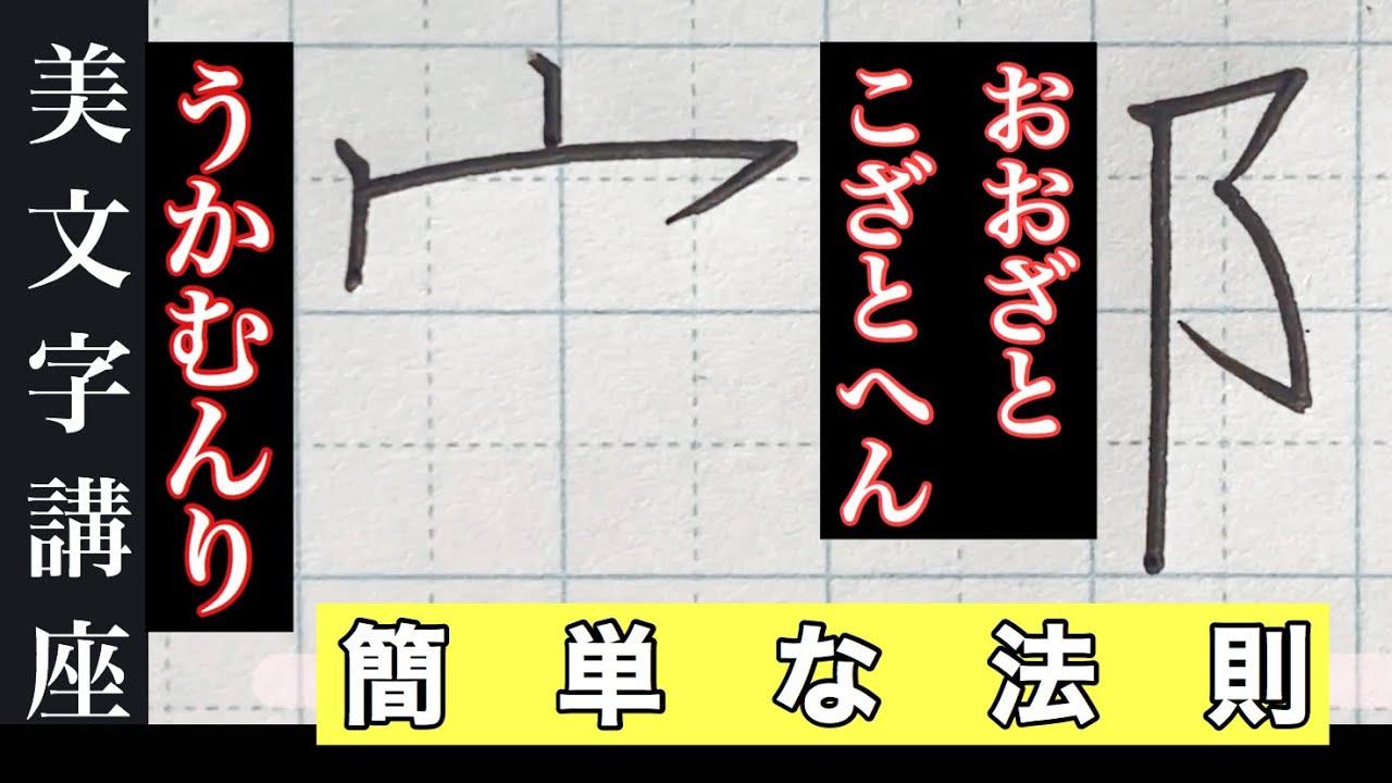 漢字 うかんむり