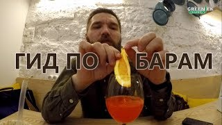 Aperol Spritz - Гид по барам Одессы №17 - Moloko Bar - рецепт коктейля Апероль Спритц