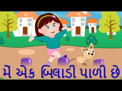 Me Ek Biladi + more Popular Gujarati Nursery Rhymes
