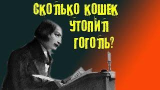 Сколько кошек утопил Гоголь? Мистика в жизни писателя.
