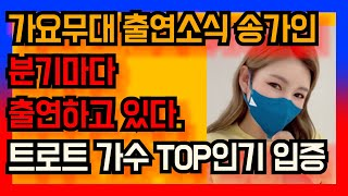 가요무대 출연소식 송가인 분기마다 출연하고 있다. 트로트 가수 TOP인기 입증